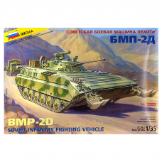 Soviet Infantry Fighting Vehicle BMP-2D 1/35